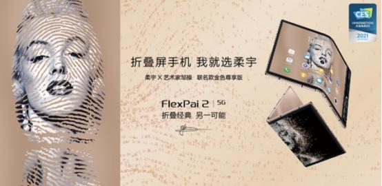 柔宇x艺术家邹操联名款FlexPai 2折叠屏手机开启预约中,限量1500部