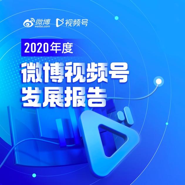微博2020视频号发展报告百万粉号增长迅猛千万播爆款视频可日产