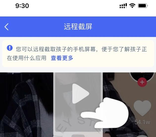 App可远程截屏一键锁屏家长监控孩子手机是否侵犯隐私