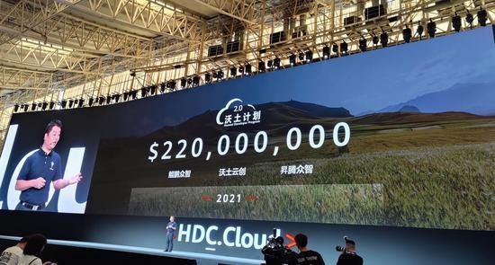 华为云发布沃土计划2021将投入2.2亿美元支持开发者