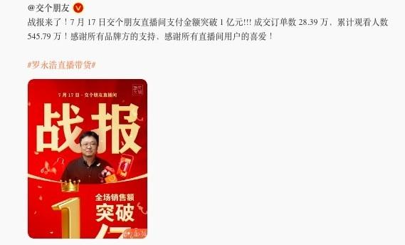 罗永浩交个朋友直播间单日支付金额突破1亿元